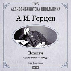 Александр Герцен Легенда. Сорока-воровка сорока воровка