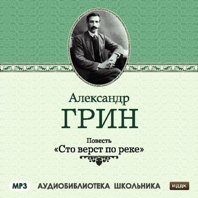 Александр Грин Сто верст по реке александр соловьев 0 страсти по спорту