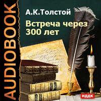 Толстой, Алексей Константинович  - Встреча через 300 лет