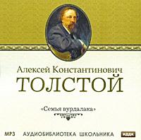 Алексей Толстой Семья вурдалака алексей толстой семья вурдалака мистические истории сборник