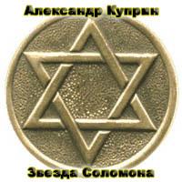 Александр Куприн Звезда Соломона