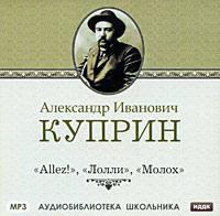 Куприн, Александр Иванович  - Молох. Allez!. Лолли
