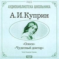 А. И. Куприн Олеся. Чудесный доктор олеся мовсина про контра и цетера