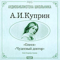 Куприн, Александр Иванович  - Олеся. Чудесный доктор