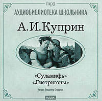 Куприн, Александр Иванович  - Суламифь. Листригоны