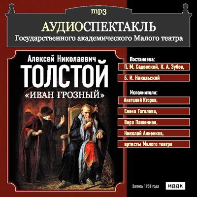 Алексей Толстой Иван Грозный (спектакль) иван комлев ковыль