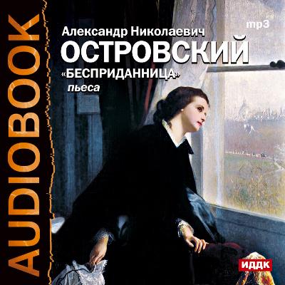 Александр Островский Бесприданница (спектакль)