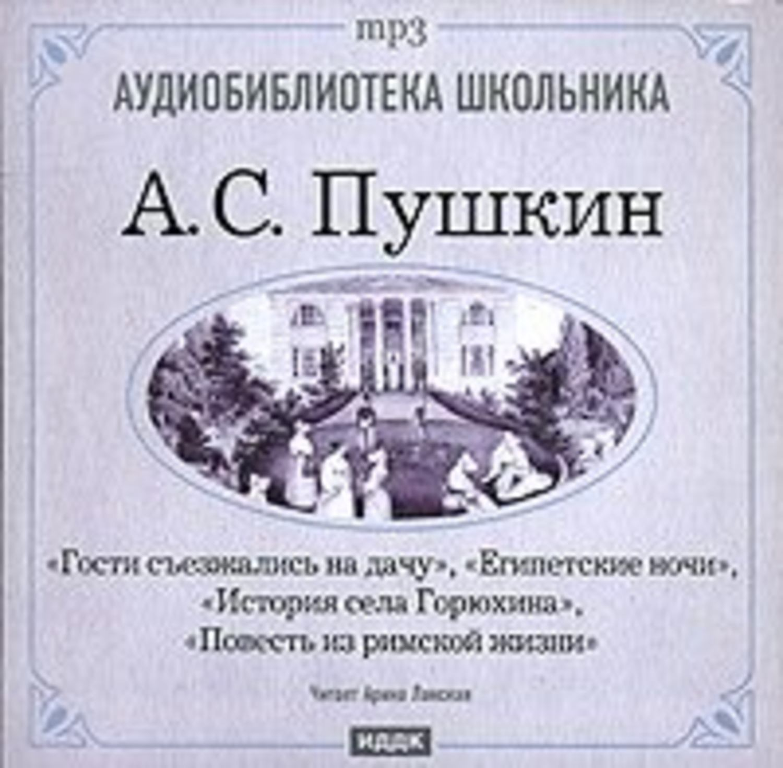 Скачать книгу пушкин история села горюхина
