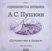 Скачать Александр Пушкин бесплатно Путешествие в Арзрум