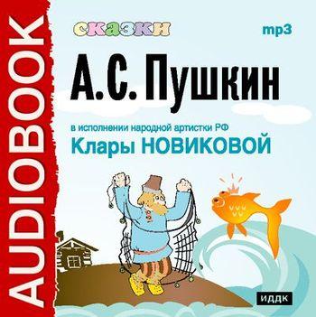 Александр Пушкин Сказки Пушкина