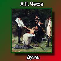 Антон Чехов Дуэль