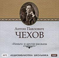 Антон Чехов Ионыч и другие рассказы институтки