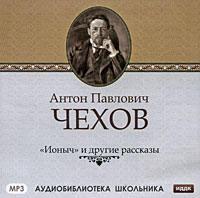 Чехов, Антон Павлович  - Ионыч и другие рассказы