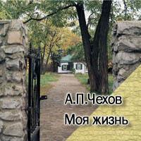 Антон Чехов Моя жизнь