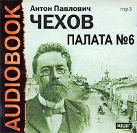 Антон Чехов Палата № 6