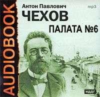 Чехов, Антон Павлович  - Палата № 6