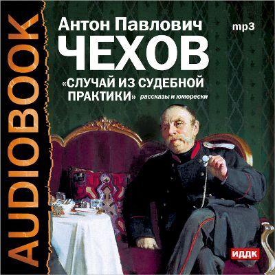 Антон Чехов Случай из судебной практики. Рассказы и юморески антон чехов ядовитый случай