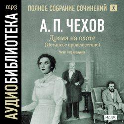 Антон Чехов Драма на охоте. Том 10