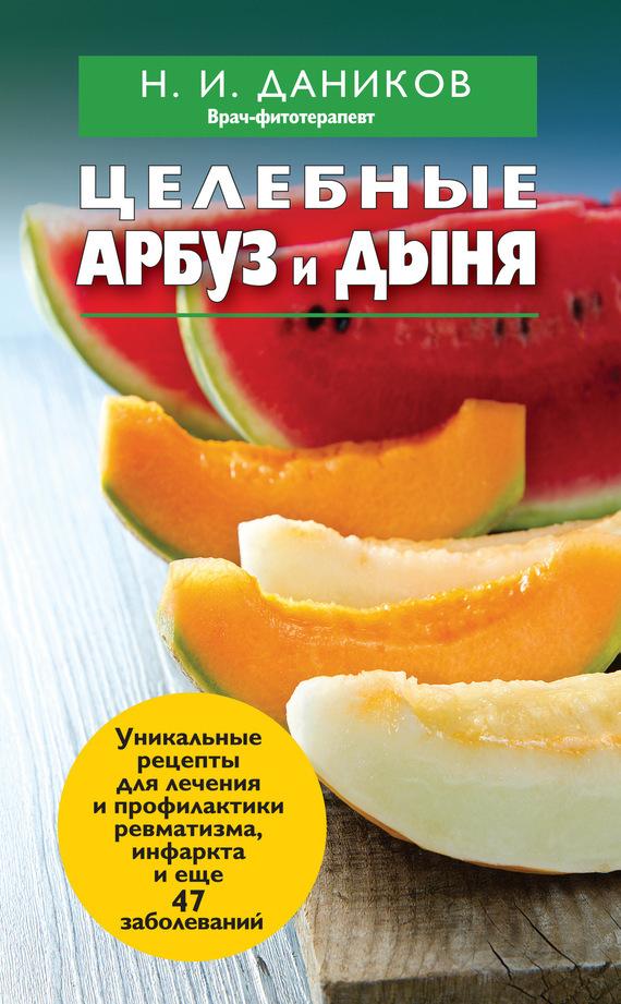 бесплатно Целебные арбуз и дыня Скачать Николай Даников