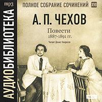 Антон Чехов Повести 1887 – 1891 гг. Том 17 антон чехов палата 6 повести