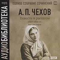 Антон Чехов Повести и рассказы 1887 – 1891 гг. Том 18