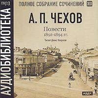 Чехов, Антон Павлович  - Повести 1892 – 1894 гг. Том 19