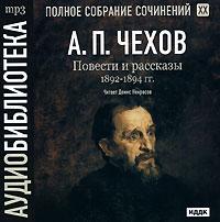 Антон Чехов Повести и рассказы 1892 – 1894 г.г. Том 20