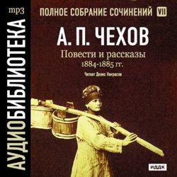 Антон Чехов Повести и рассказы 1884 – 1885 гг. Том 7