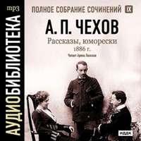 Чехов, Антон Павлович  - Рассказы, юморески 1886 г. Том 9