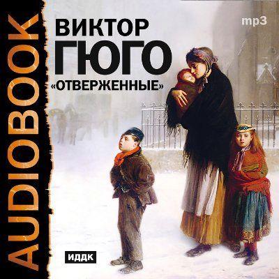 бесплатно Виктор Гюго Скачать Отверженные спектакль