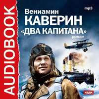 Каверин, Вениамин Александрович  - Два капитана. Аудиоспектакль
