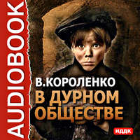 Короленко, Владимир Галактионович  - В дурном обществе