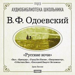 В. Ф. Одоевский Русские ночи симонов к дни и ночи повести