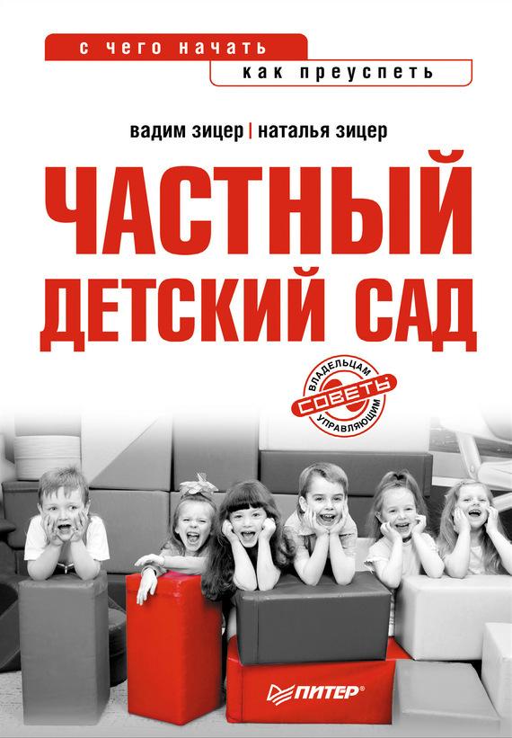 Наталья Зицер - Частный детский сад: с чего начать, как преуспеть