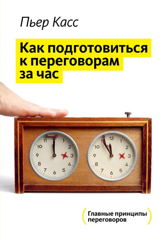 Скачать Как подготовиться к переговорам за час бесплатно Пьер Касс