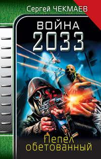 Чекмаев, Сергей  - Война 2033. Пепел обетованный