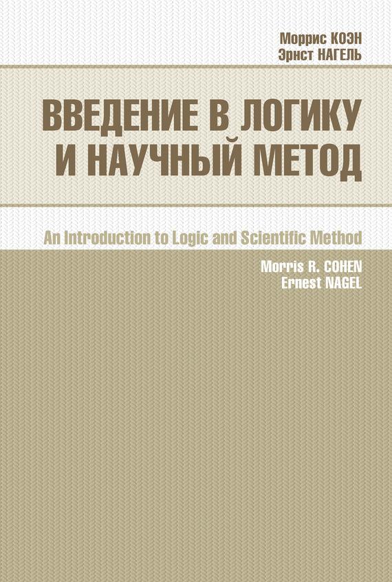 Скачать Введение в логику и научный метод бесплатно Моррис Коэн