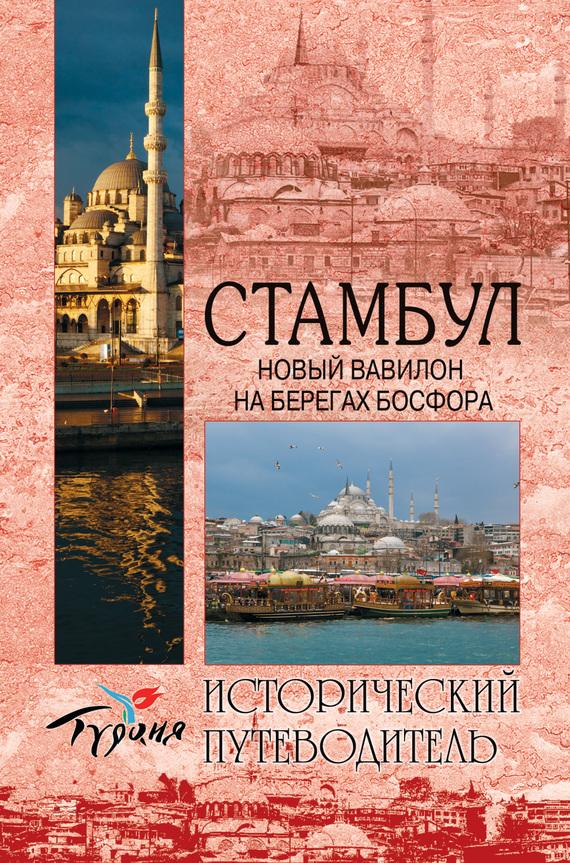 бесплатно Автор не указан Скачать Стамбул. Новый Вавилон на берегах Босфора