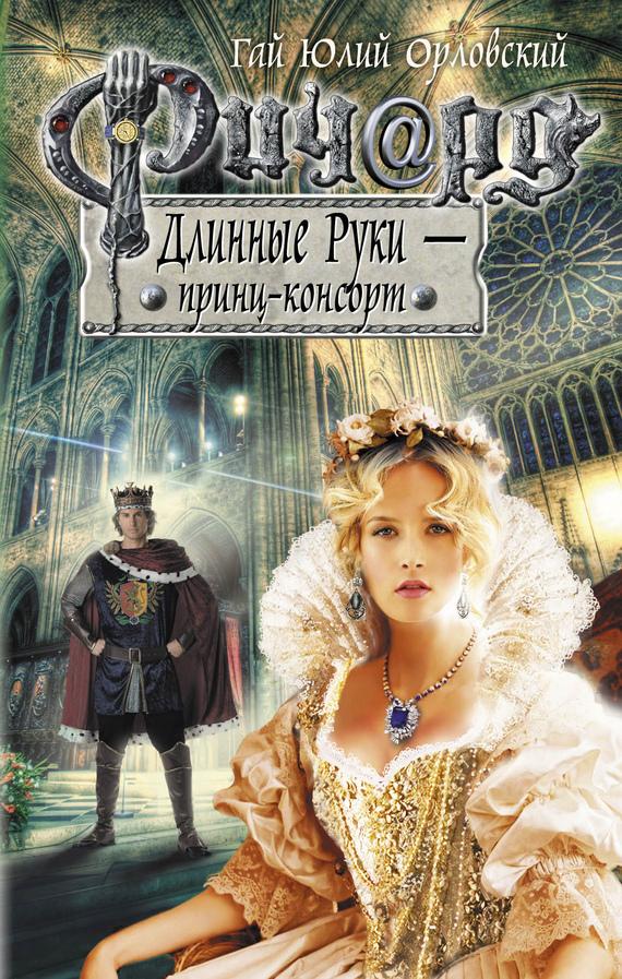 Ричард Длинные Руки – принц-консорт от ЛитРес
