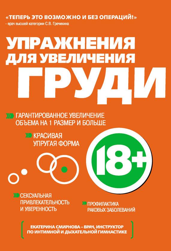 бесплатно Екатерина Смирнова Скачать Упражнения для увеличения груди