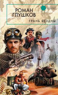Глушков, Роман  - Грань бездны