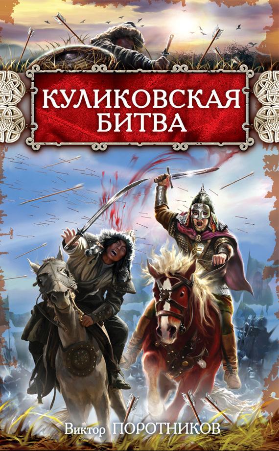 Виктор Поротников - Куликовская битва