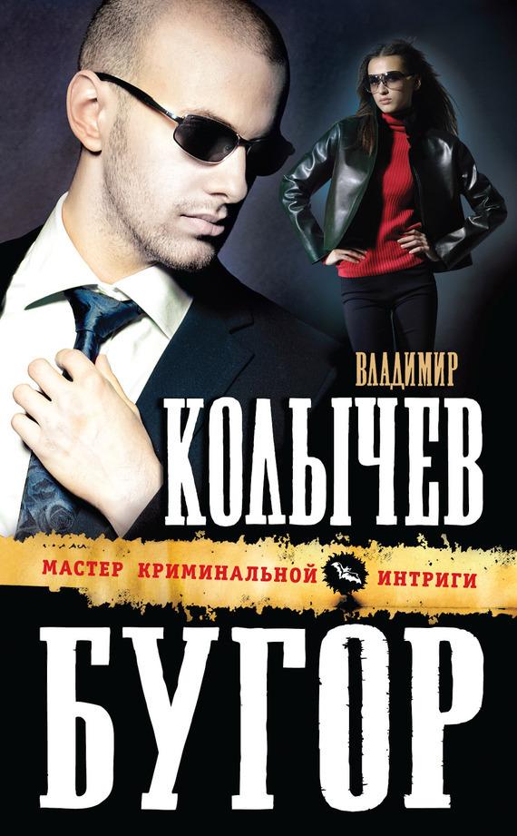 Владимир Колычев бесплатно