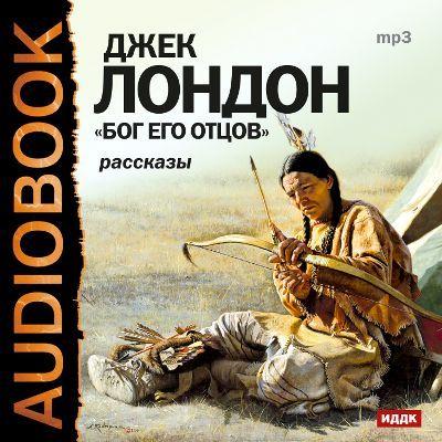 купить Джек Лондон Бог его отцов по цене 149 рублей