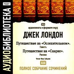 Путешествие на «Ослепительном». Путешествие на «Снарке» LitRes.ru 99.000