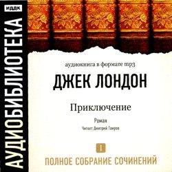 Приключение LitRes.ru 99.000