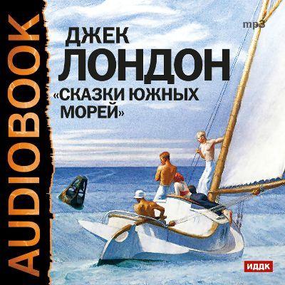 Скачать Сказки южных морей бесплатно Джек Лондон