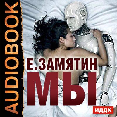 Я люблю читать книги про фантастику