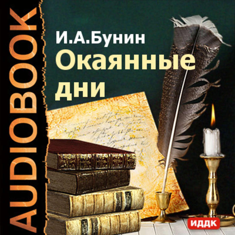 Окаянные дни скачать книгу бесплатно