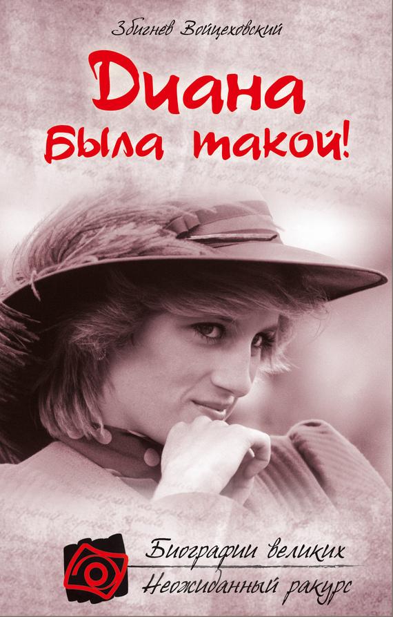 Збигнев Войцеховский Диана была такой!
